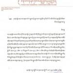 Tibetan Version